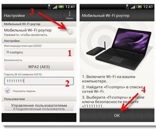 Активация мобильного wifi роутера