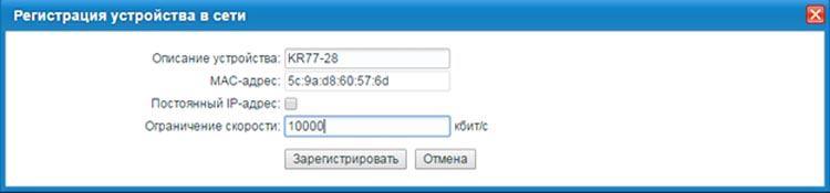 Регистрация устройства в сети Zyxel