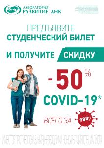 Скидка 50% на covid-19