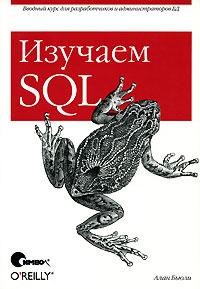 Book Cover: Изучаем SQL (Алан Бьюли)