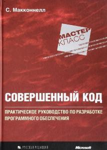 Book Cover: Совершенный код. Мастер-класс (Стив Макконнелл)