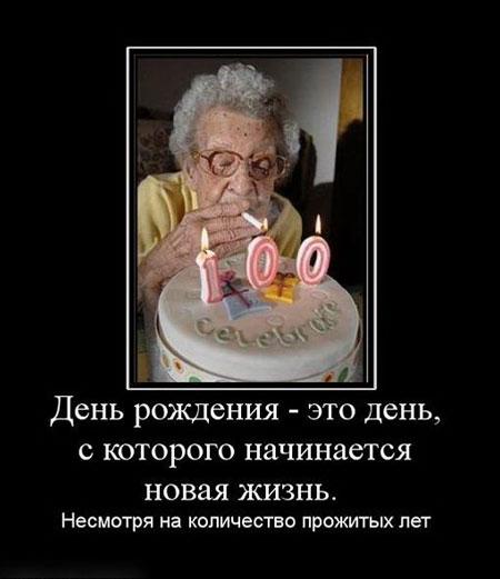 Смешные демотиваторы с днем рождения | Развлекуха.ру