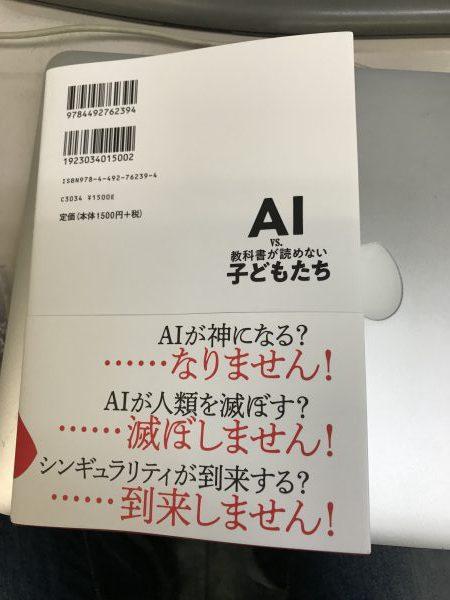 AI vs. 教科書が読めない子供達