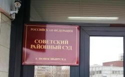 Бывший проректор НГУ освобожден от уголовной ответственности
