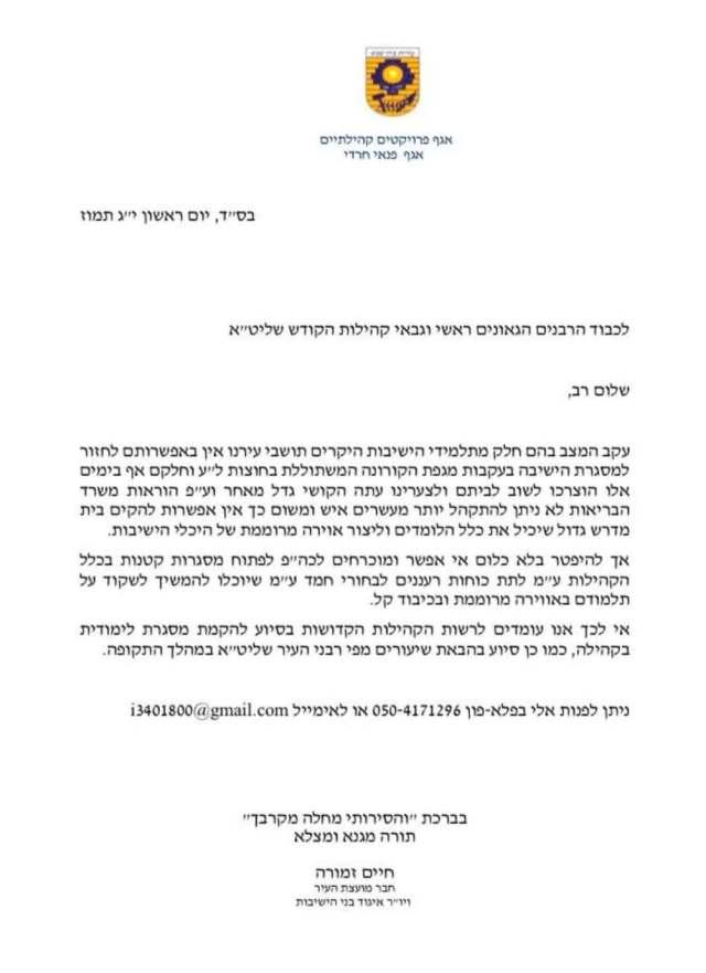 הרב חיים זמורה יוצא בקריאה לגבאי בתי הכנסת בבית שמש