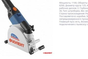 Штроборез-бороздодел Б1-30