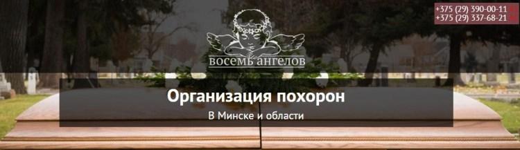 похороны минск организация фото