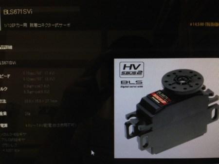 BLS671SVi