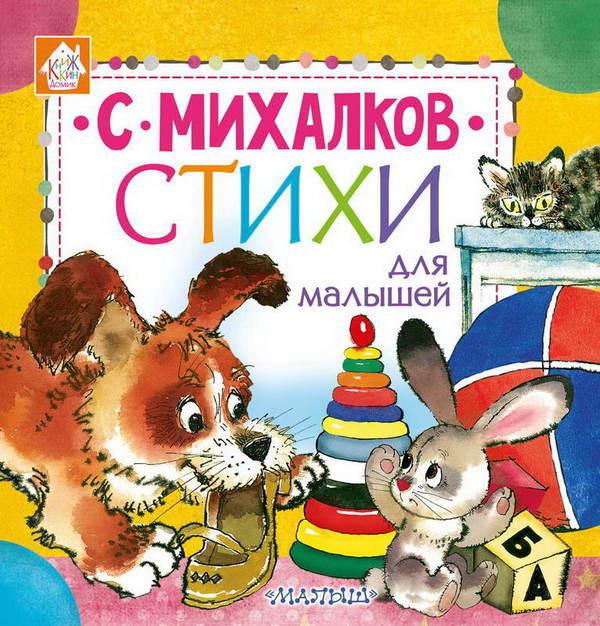 Книга Стихи для малышей (С. Михалков) - 106912-4   детские ...