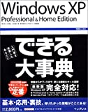 できる大事典 Windows XP Professional & Home Edition