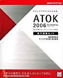 ATOK 2006 for Windows 電子辞典セット CD-ROM