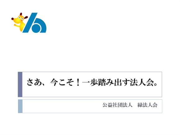 20130123_2077th_Takuwa_001