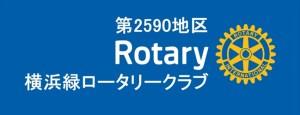 RotaryMBS_RGB_AZ_YOKOHAMA_D2590_h250