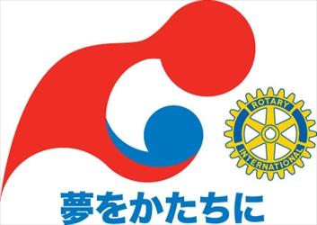 横浜緑ロータリークラブはドメインを取得しました