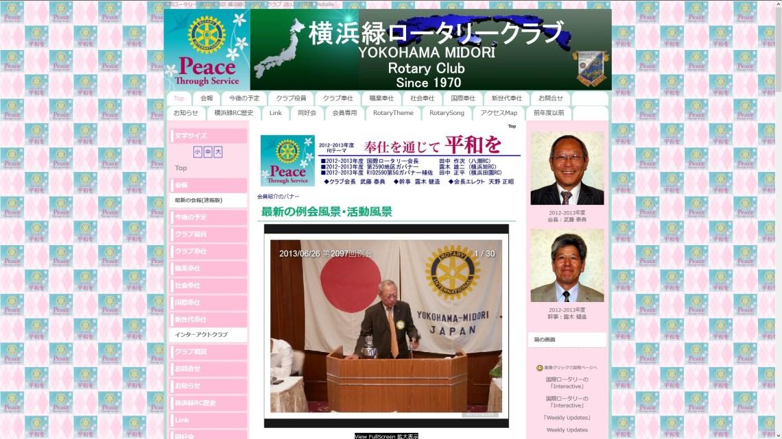 rcmidori_web2012-13