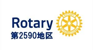第2590地区 ロゴ