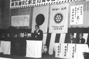 創立10周年記念式典 1980(昭55).03.22