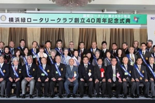 横浜緑RC 40周年記念式典