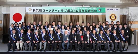 創立40周年記念式典 2010(平22).03.19 新横浜国際ホテル