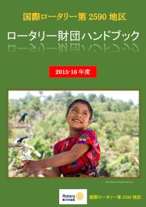 TRF-Handbook_2015-16