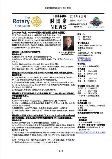 財団室NEWS 2015年 8月号