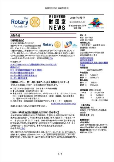 財団室NEWS 2016年 2月号