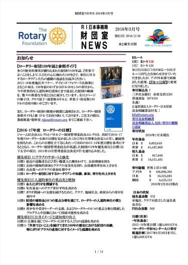 「財団室NEWS 2016年 3月号」掲載