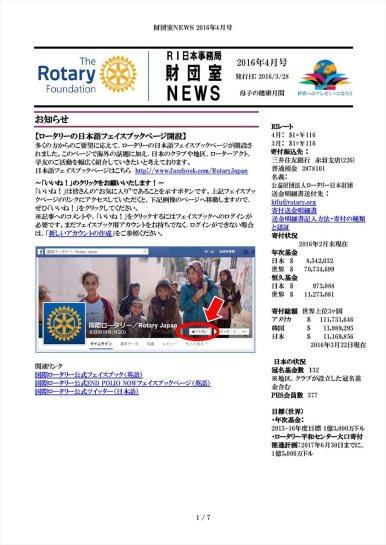 財団室NEWS 2016年 4月号