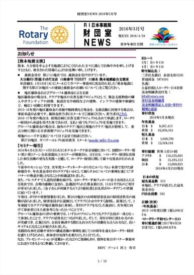 財団室NEWS 2016年 5月号
