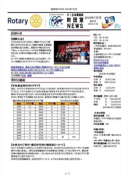 財団室NEWS 2016年 7月号