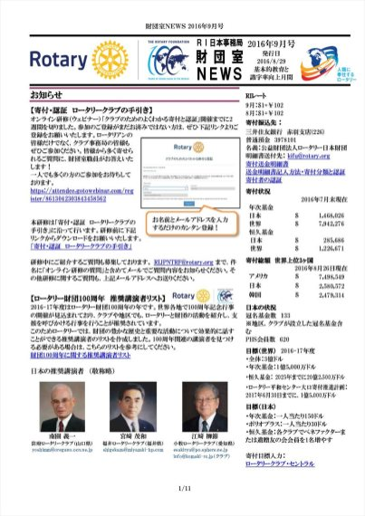 財団室NEWS 2016年 9月号