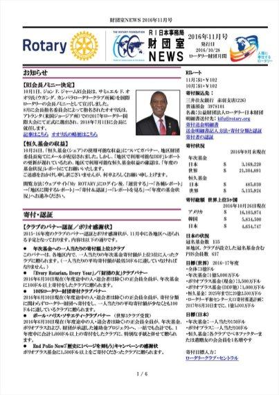 財団室NEWS 2016年11月号