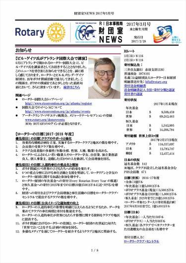 「財団室NEWS 2017年 3月号」掲載