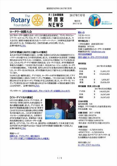 財団室NEWS 2017年 7月号