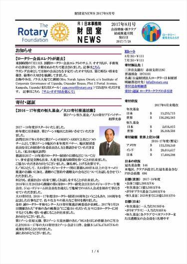 「財団室NEWS 2017年 8月号」掲載