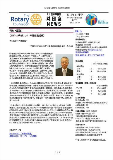財団室NEWS 2017年11月号