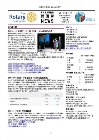財団室NEWS 2018年 2月号