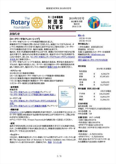 「財団室NEWS 2018年 3月号」掲載