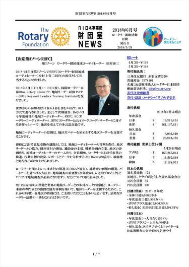 「財団室NEWS 2018年 6月号」掲載