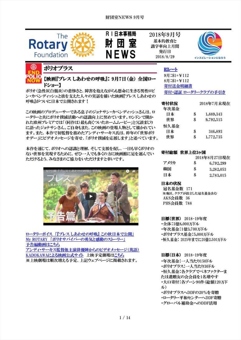 財団室NEWS 2018年 9月号