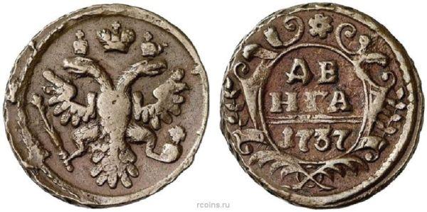 Монета 1737 Года. Фото