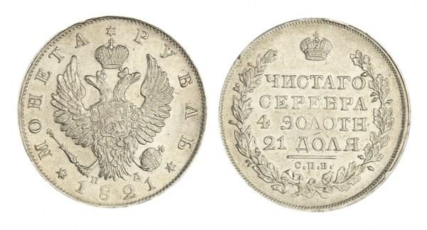 Монета Рубль 1821 Года Цена Фото