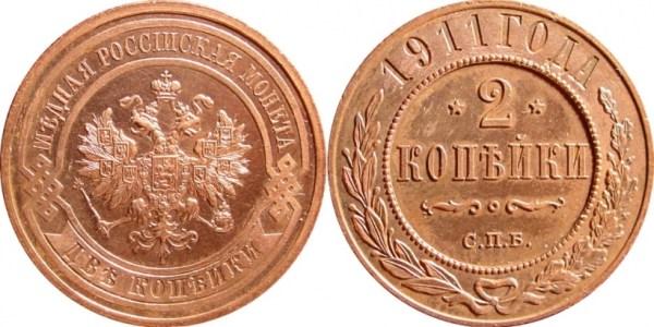 2 копейки 1911 года - цена, стоимость монеты