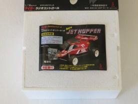 for-sale-2-taiyo-aero-jet-hopper-006