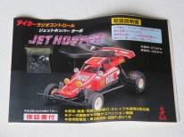 for-sale-20-taiyo-jet-hopper-018