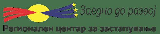 Регионален центар за застапување Делчево