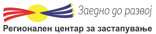 Regional advocacy center Delcevo