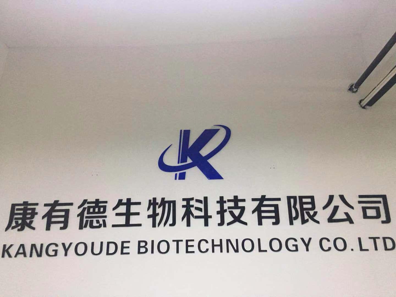 河南康有德生物科技有限公司招聘信息 招聘崗位 最新職位信息-智聯招聘官網