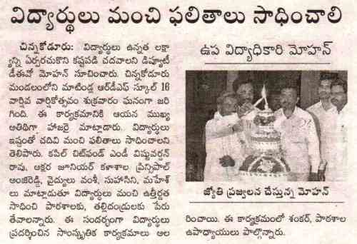 MS JUL 2014 andhrajyothi (2)