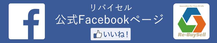 リバイセル公式Facebookページ